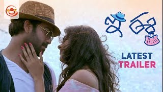 E Ee Telugu Movie Trailer | Latest Telugu movies Trailer s 2017 | Sillymonks Tollywood