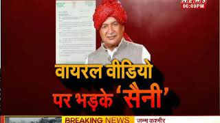 "Viral Video पर ""Rajkumar Saini"" को आया गुस्सा || STV Haryana News"