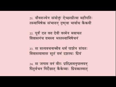 Shatashloki Ramayana with Sanskrit/Hindi script tutorial chanting lesson