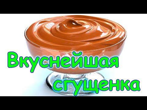 Семья Бровченко. Как делать домашнюю сгущенку из молока. Как ее консервировать.