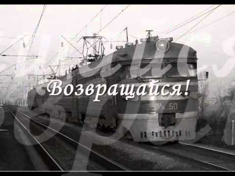 Возвращайся!.wmv