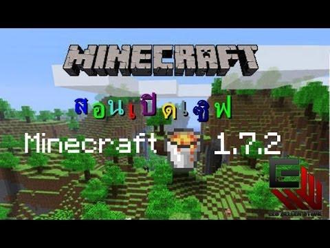 วิธีเปิดเซิฟ Minecraft Bukkit 1.7.2 (ลงปลั๊กอินได้)