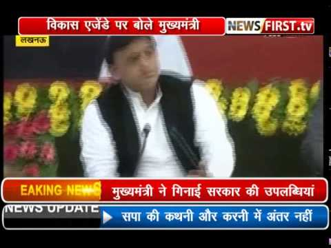UP C.M Akhilesh Yadav in a press conference in Lucknow