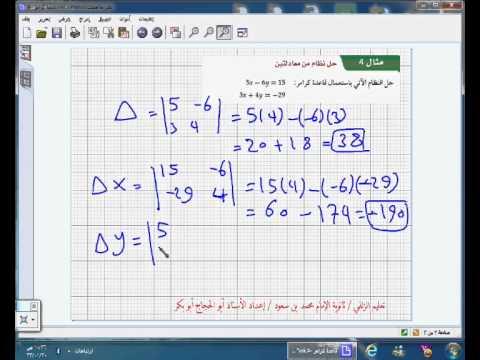 درس في الرياضيات: المحددات وقاعدة كرامر 2