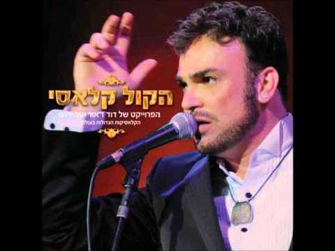 דוד ד'אור - David D'or - Summertime