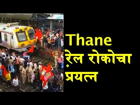 Breaking News | Maratha Kranti Morcha | Maharashtra Bandh | Protester Stop Trains In Thane
