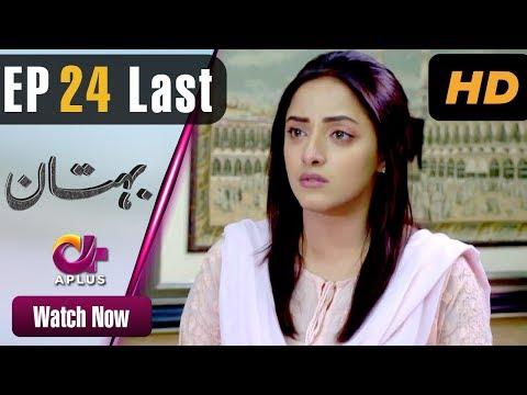 Pakistani Drama | Bohtan - Last Episode 24 | Aplus Dramas | Sanam Chaudry, Abid Ali, Arslan thumbnail