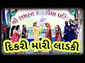 દિકરી મારી લાડકિ || Ladaki song stage performance || by Gujarati friends || At kachariya parivar