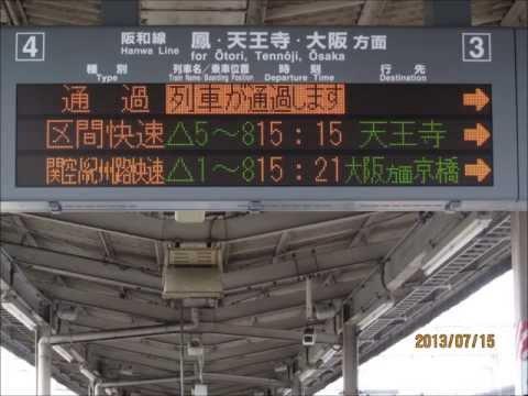 JR西日本 関西の運行管理システム ~今後の導入予定は?~ 【2012年】
