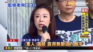 阻軍改付委! 藍綠主席台爆激烈衝突