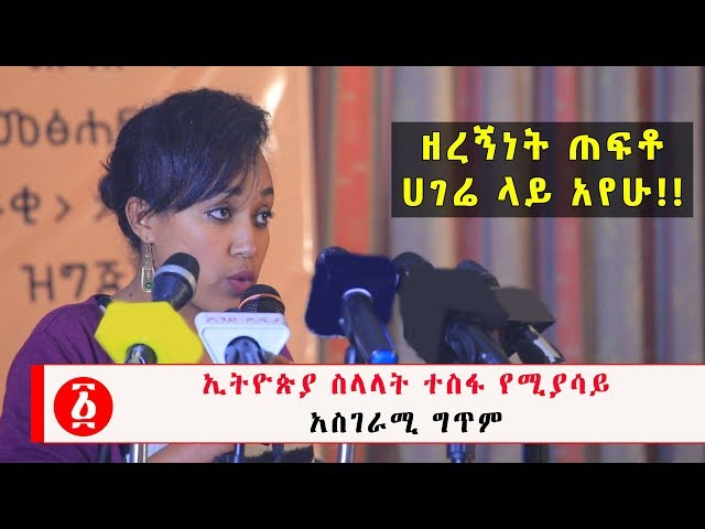 Ethiopia: Amazing Poem About Racism