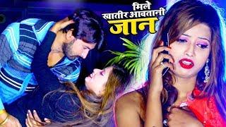 मिले खातिर आवsतानी जान - Kumar Abhishek Anjan - Superhit Bhojpuri Song 2019 New