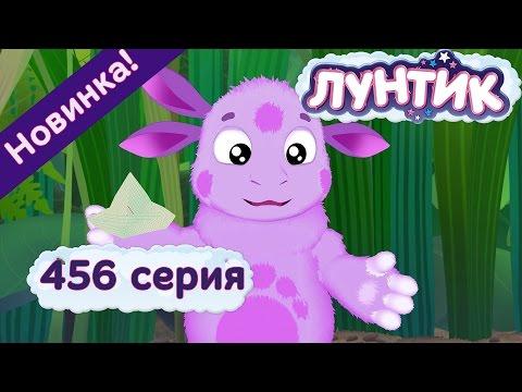Лунтик - 456 серия. Дружба дороже. Новые серии 2016 года