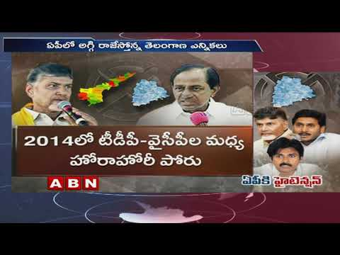 Telangana Polls Raises Political Heat in AP Politics | ABN Telugu