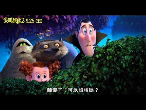 【尖叫旅社2】全新預告(9月25日 週五 歡迎再度光臨)