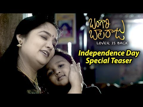 Bangari Balaraju Independence Day Special Teaser | Latest Telugu Movie Teasers | Movie Blends