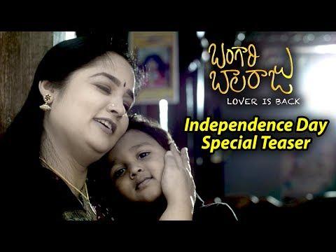 Bangari Balaraju Independence Day Special Teaser   Latest Telugu Movie Teasers   Movie Blends