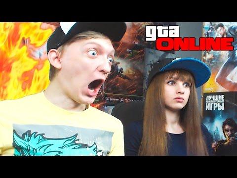 GTA 5 - МОЯ ДЕВУШКА ИГРАЕТ