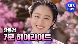 Trailer Jang Ok Jung 4