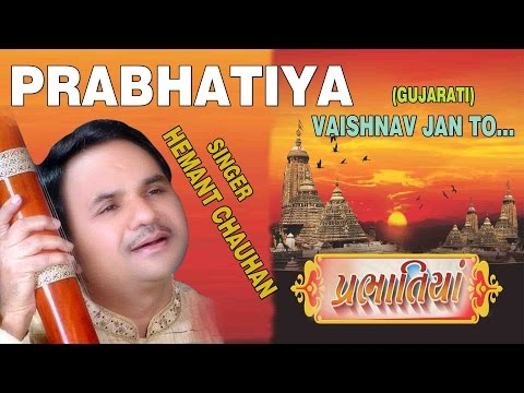 PRABHATIYA -  VAISHNAV JAN TO GUJARATI BHAJANS BY HEMANT CHAUHAN [FULL AUDIO SONGS JUKE BOX]