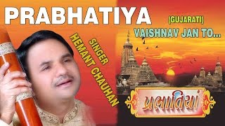 PRABHATIYA    VAISHNAV JAN TO GUJARATI BHAJANS BY HEMANT CHAUHAN FULL AUDIO SONGS JUKE BOX