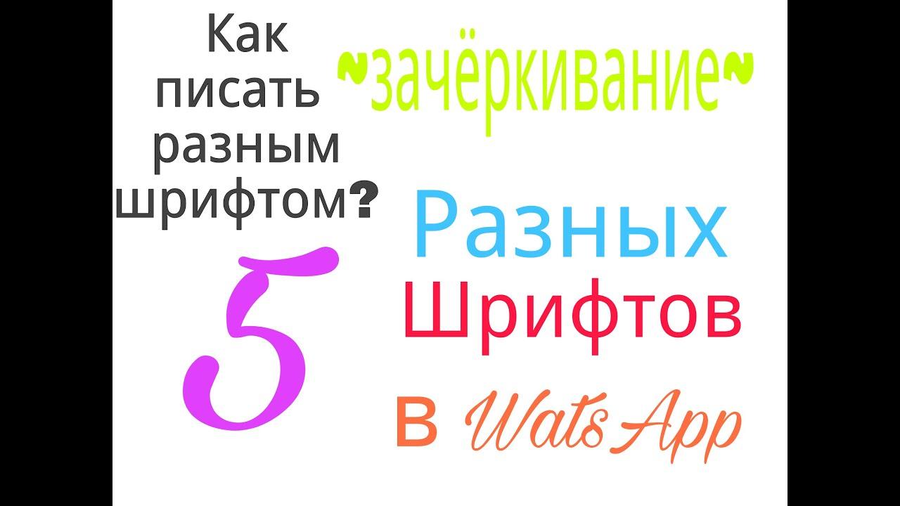 Как сделать жирный шрифт в ватсап на