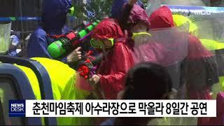 춘천마임축제 아수라장으로 막올라 8일간 공연