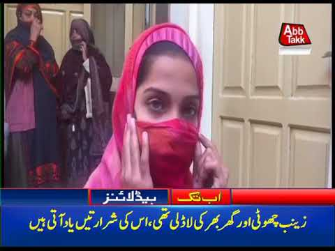 Cover Lagu AbbTakk Headlines – 05 AM – 14 January 2018