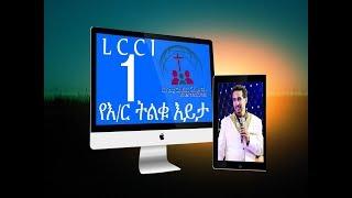 Agelgay Peter Mardig - Preaching - AmelkoTube.com