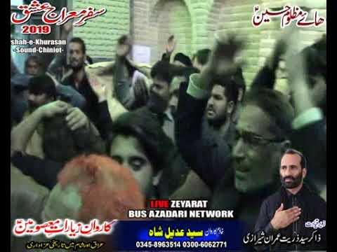 zayarat 2019 Salar Zakir Syed Zuriat Imran Sherazi busazdari network 2
