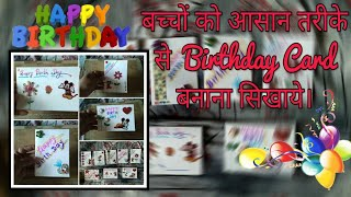 Birthday Wishes Card For Students At School Assembly | Handmade Card For Kids Birthday Celebration.