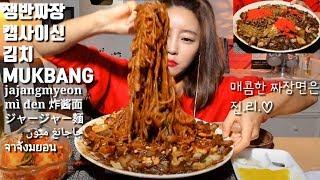 [ENG SUB]매운쟁반짜장먹방 캡사이신 mukbang spicy jajangmyeon ジャージャー麺 炸酱面 mì đen جاجانغ ميون จาจังมยอน