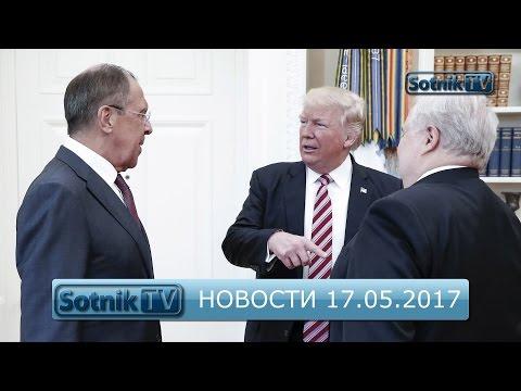 НОВОСТИ. ИНФОРМАЦИОННЫЙ ВЫПУСК 17.05.2017