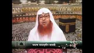 কোরআনের আলোকে মৃত্যুর পরে পুনরায় জীবন। Sayed Kamaluddin Zafree