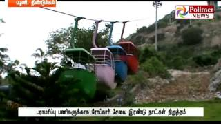 Dindigul Rope Car Services will be Closed 2 days for Maintainence Purpose | Polimer News