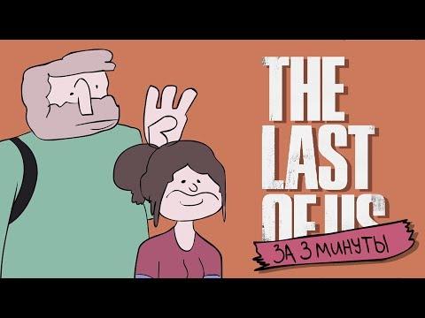 История The Last of Us за 3 минуты (Русский Дубляж) - ArcadeCloud
