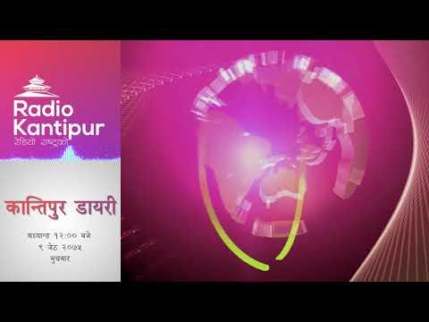 Kantipur Diary 12:00pm - 23 May 2018