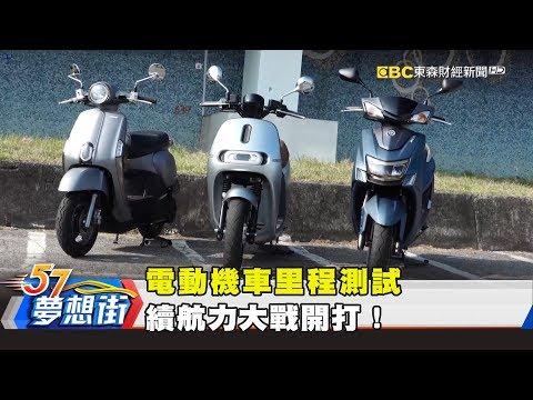 台灣-57夢想街 預約你的夢想-20180823 電動機車里程測試 續航力大戰開打!