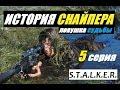 Сталкер ИСТОРИЯ СНАЙПЕРА ЛОВУШКА СУДЬБЫ 5 серия Х18 и Призрак mp3