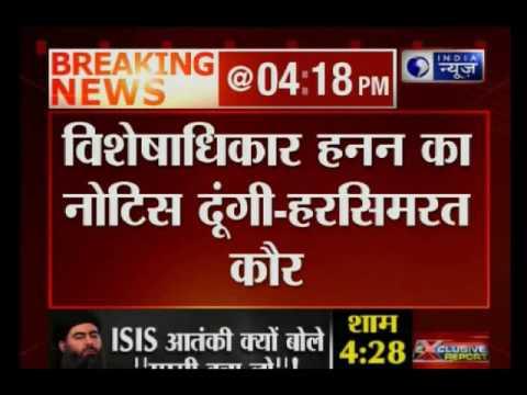 Congress MP Jairam Ramesh and Renuka Chaudhary misbehaved, says Harsimrat Kaur Badal