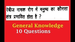 General Knowledge | General Science and Technology | in hindi | by Piyush Khambia