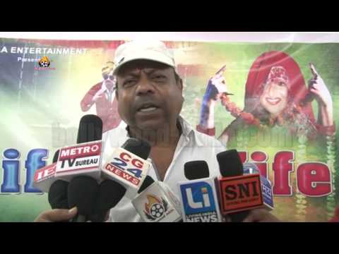 Life Is Wife Hindi Movie (2016) Muhurat & Interview With Star Cast