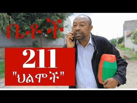 ህልሞች Betoch Comedy Ethiopian Series Drama Episode 211