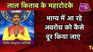 भाग्य में आ रहे अवरोध को कैसे दूर किया जाए | Vinod Bhardwaj | Astro Tak