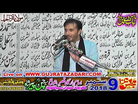 Zakir Syed Qamar Raza Naqvi Gujrat | 09 Sep 2018 | Kharota Syedan Sialkot