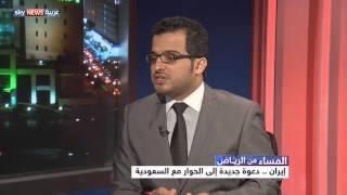 ماذا وراء تجديد طهران دعوتها لحوار صريح مع الرياض؟