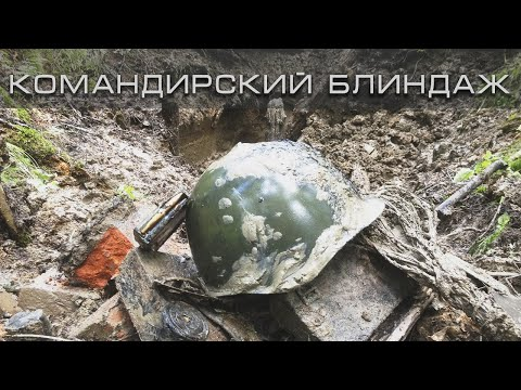 Раскопки советского командирского блиндажа 1941 \ Excavation of the Soviet blindage ww2 | EE88