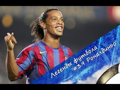 Легенды Футбола: Роналдиньо