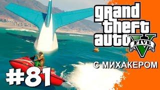 GTA 5 Online Смешные моменты #81 - Читеры, Затонувший самолет, Телепорты