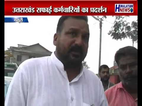 Mussoorie-retire employees in municipalities and pension funds were Grejyuti